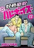 好色哀歌元バレーボーイズ 12 (ヤングマガジンコミックス)