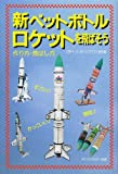 新ペットボトルロケットを飛ばそう―作り方・飛ばし方