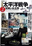 太平洋戦争 2—決定版 開戦と快進撃 (歴史群像シリーズ)