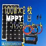 即日発送!100Wx2ソーラー発電蓄電バッテリーセット20A MPPT デルコバッテリーM31MF 日本語取扱説明書付