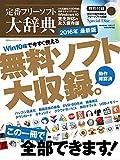定番フリーソフト大辞典 2016年最新版 (100%ムックシリーズ)