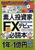 素人投資家FXデビュー必読本―外国為替証拠金取引 (Eichi mook)
