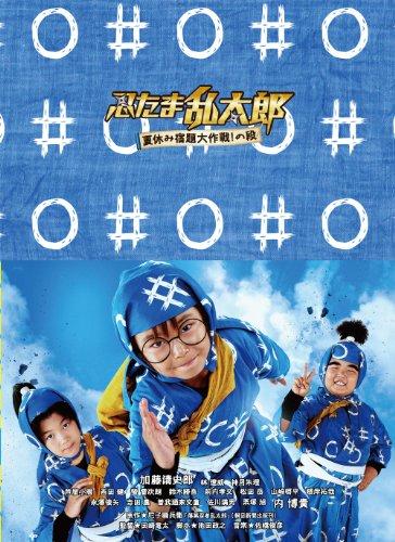 忍たま乱太郎 夏休み宿題大作戦! の段 豪華版 [Blu-ray]