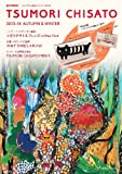 TSUMORI CHISATO 2013-14 AUTUMN & WINTER (e-MOOK 宝島ブランドムック)