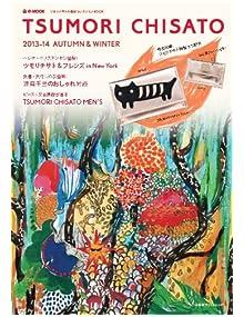 TSUMORI CHISATO 2013-14 (宝島ブランドムック)