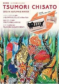 TSUMORI CHISATO 2013-14 AUTUMN & WINTER (宝島ブランドムック)