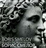 Boris Smelov: Retrospective (Kerber PhotoArt)