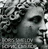 Boris Smelov: Retrospective (Kerber PhotoArt)