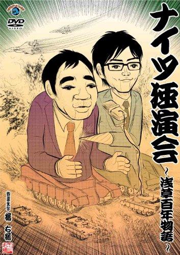 ネタリスト(2018/08/29 09:00)関東芸人はなぜM-1で勝てないのか?