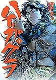 ハイガクラ 8 (IDコミックス ZERO-SUMコミックス)