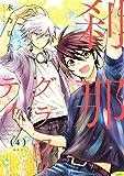 刹那グラフィティ(4) (ARIAコミックス)