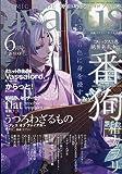 COMIC BLADE avarus (コミックブレイド アヴァルス) 2009年 06月号 [雑誌]