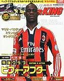 WORLD SOCCER KING (ワールドサッカーキング) 2013年 3/21号 [雑誌]