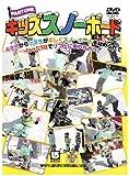 キッズスノーボード part, 1〜4才児から小学生のビギナー 【スノーボード DVD】