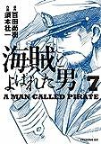 海賊とよばれた男(7) (イブニングKC)