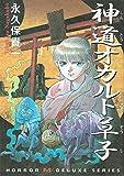 神道オカルト草子 / 永久保 貴一 のシリーズ情報を見る