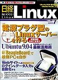 日経 Linux (リナックス) 2009年 07月号 [雑誌]