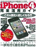 iPhone4完全活用ガイド―特別保存版 (SAKURA・MOOK 25)