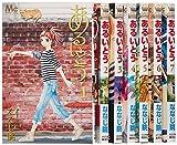 あるいとう コミック 1-7巻セット (マーガレットコミックス)