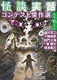 怪談実話コンテスト傑作選 お不動さん (MF文庫ダ・ヴィンチ)