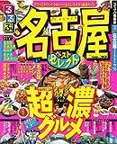 るるぶ名古屋ベストセレクト'09~'10 (るるぶ情報版 中部 20)