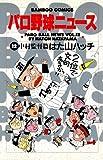 パロ野球ニュース (12)中村監督篇 (バンブーコミックス 4コマセレクション)