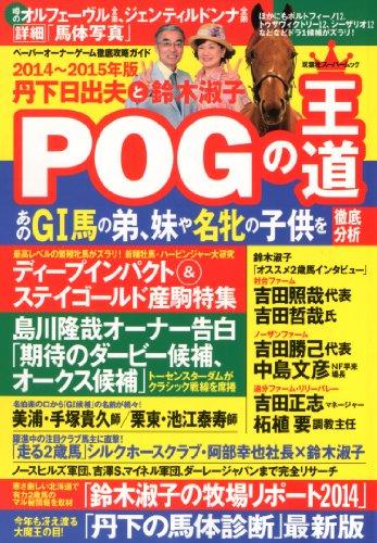 丹下日出夫と鈴木淑子「POGの王道2014-2015年版」