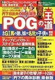 丹下日出夫と鈴木淑子POGの王道 2014-2015年版 (双葉社スーパームック)