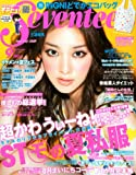 SEVENTEEN (セブンティーン) 2011年 09月号 [雑誌]