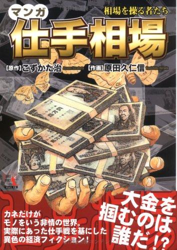 マンガ 仕手相場 (ウィザードコミックス)