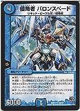 デュエルマスターズ 侵略者 バロンスペード/ 燃えろドギラゴン!!(DMR17)/ 革命編 第1章/シングルカード