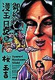 御緩漫玉日記 3巻 (ビームコミックス)
