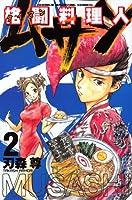 格闘料理人ムサシ 2 (少年マガジンコミックス)