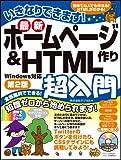 いきなりできます!最新ホームページ作り&HTML超入門 第2版