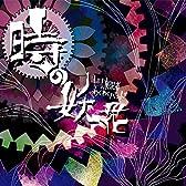 【早期購入特典あり】時の妖花/完全幸福サレンダー(映像特典DVD-R付)