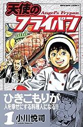天使のフライパン(1) (講談社コミックスボンボン (1064巻))