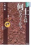 土とは何だろうか? (学術選書)   (京都大学学術出版会)