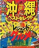 るるぶ沖縄ベストセレクト'10 (るるぶ情報版 九州 13)
