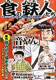 食の鉄人たち 逸品グビうまコミックスペシャル (アクションコミックス(COINSアクションオリジナル))