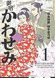 御宿かわせみ 1 (SPコミックス)