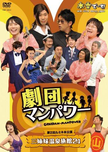 劇団マンパワー 第2回ルミネ本公演 三姉妹温泉旅館24 [DVD]