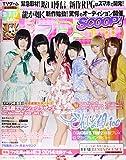 週刊 ファミ通 2014年 7/17号 [雑誌]