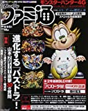 週刊 ファミ通 2014年 10/23号 [雑誌]