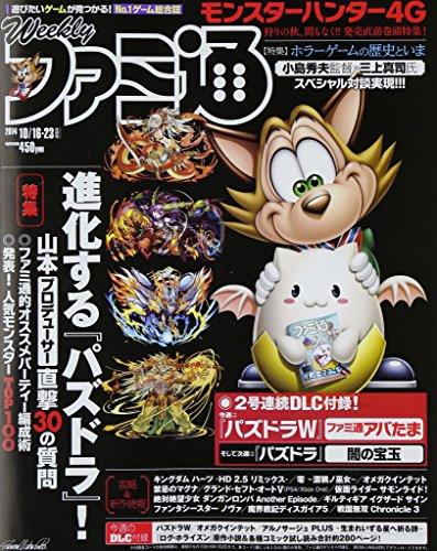週刊ファミ通2014年10/23号[雑誌]