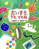 『だいすき、でも、でもね』二宮由紀子・文 市居ミカ・絵 文研出版