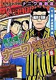 ナニワ銭道(8)「ゼニ道・天衣無縫」篇 (TOKUMA COMICS)