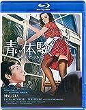 青い体験 Blu-ray〈無修正版〉[Blu-ray/ブルーレイ]