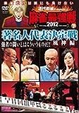 近代麻雀presents 麻雀最強戦2012 著名人代表決定戦 風神編/下巻[DVD]