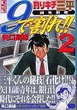 釣りキチ三平誕生前夜 9で割れ!!(2) (講談社漫画文庫)