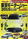 ベストカープラス 東京モーターショー 乗用車版 2015年 11/30 号 [雑誌]: ベストカー 増刊